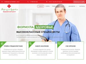 Создание сайта «Формула здоровья»