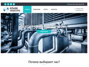 Создание сайта компании «АльфаЭлектро»