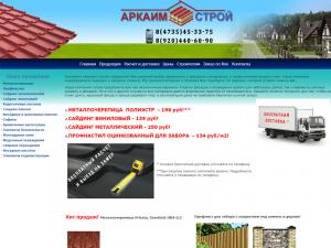Создание корпоративного сайта «Аркаим Строй»