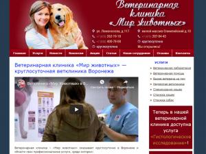Создание сайта ветеринарной клиники «Мир животных»