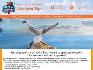 Создание сайта агентства путешествий «Ассорти Тур»