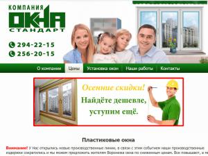 Создание сайта компании «СТАНДАРТ»