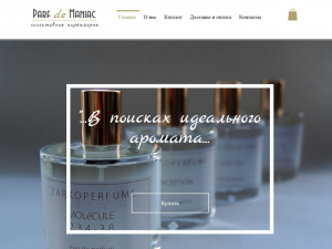 Сайт каталог парфюмерии
