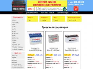 Сайт каталог аккумуляторов