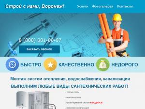 Сайт для монтажа отопления