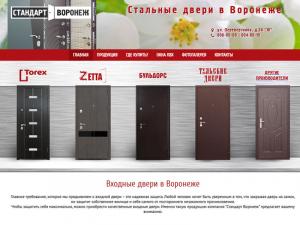 Сайт для продажи и установки дверей