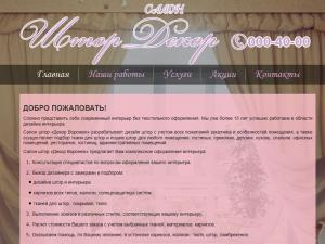 Сайт для салона штор (вариант №1)