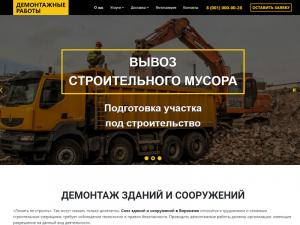 Сайт для демонтажных работ