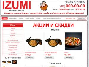 Сайт каталог еды