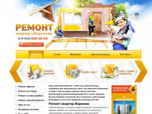 Сайт для ремонта квартир (вариант №2)