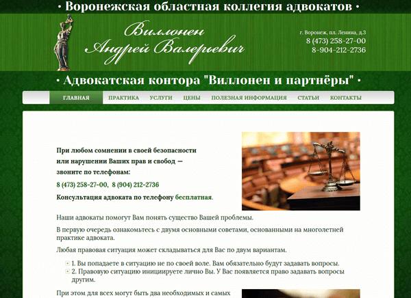 воронежская областная коллегия адвокатов цены на услуги сбрасывают