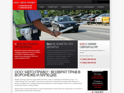 Сайт «Автоюрист»