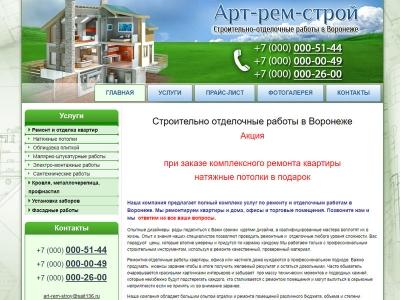 Сайт «Отделка»