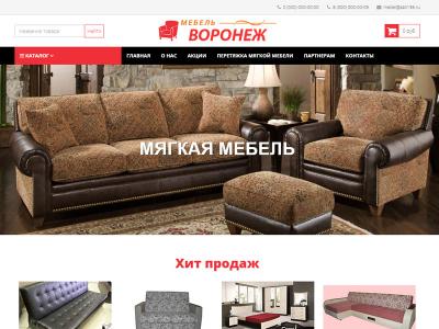 Сайт продажа мебели