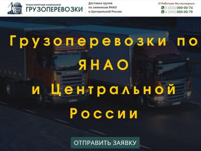 Сайт «Грузоперевозки»