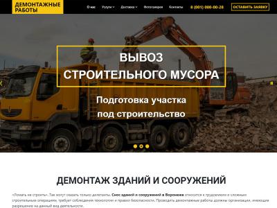 Сайт «Демонтаж»