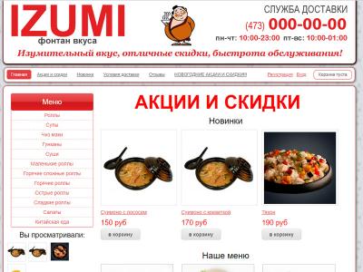 Сайт «Доставка еды»