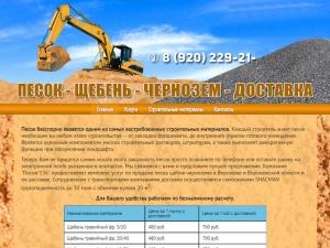 Сайт «Доставка песка»