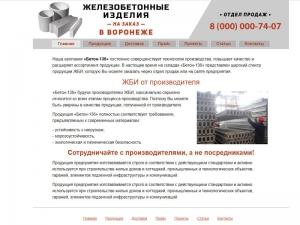Сайт ЖБИ