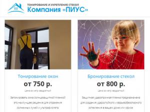 Сайт «Тонирование»