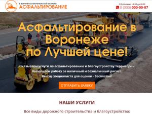 Сайт услуги асфальтирования